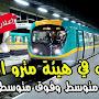 اعلان وظائف مترو الانفاق - مؤهلات عليا ومتوسطة وحديثي التخرج التقديم الان