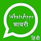 Best WhatsApps Shayari Hindi