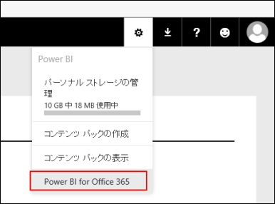 pbi4office365