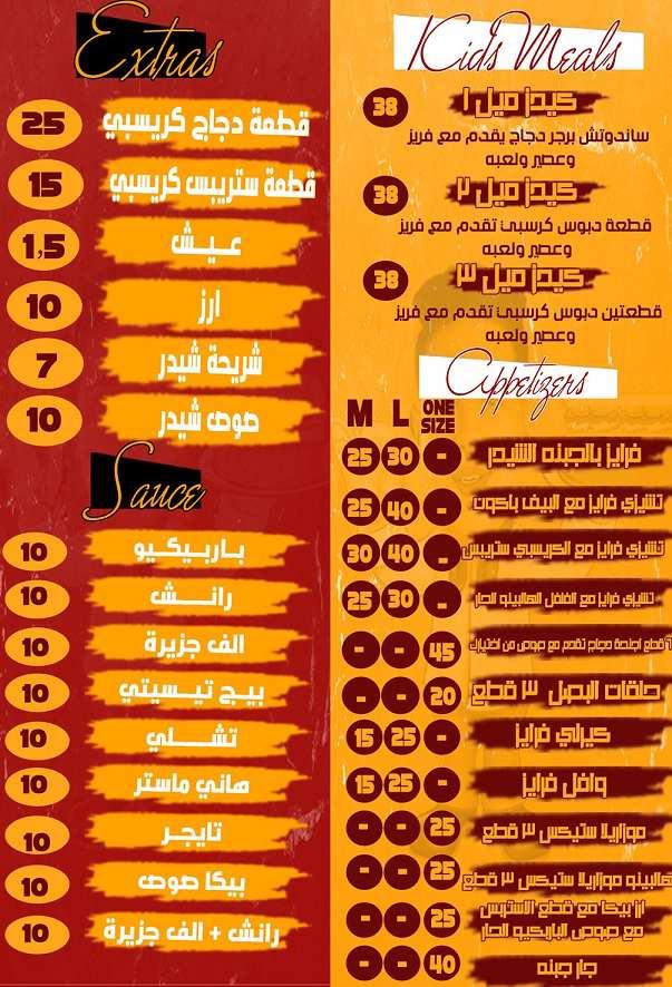 اسعار مطعم حمو بيكا