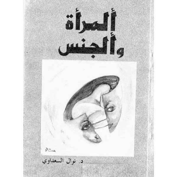 كتاب الطاعون فتحي الضو pdf