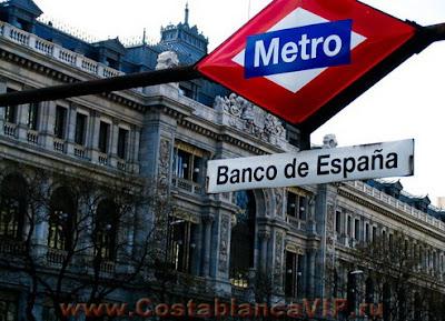 Banco de España, банк Испании, монеты Испании, Деньги Испании, Сейф, евро, euro, CostablancaVIP, недвижимость в Испании, ипотека в Испании, недвижимость от банков, условия ипотеки в Испании