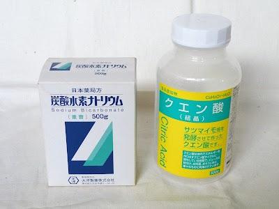 クエン酸と重曹
