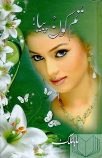 Tum Kon Piya Complete Novel By Maha Malik