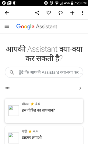 google assistance 2