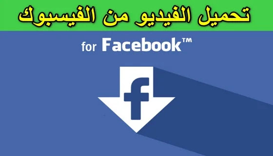 أسهل طريقة تحميل الفيديو من الفيسبوك