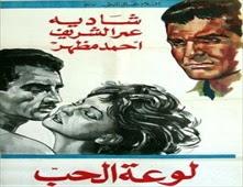 فيلم لوعة الحب