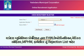 Vadodara Municipal Corporation (VMC) Rejection List of FHW, Lab. Technician, Medical Officer, MPHW & Pharmacist Posts 2020