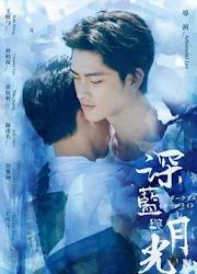 Dark Blue And Moonlight Taiwan Drama