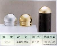 裝潢五金 品名:50041-半圓裝飾蓋 顏色:金/亮銀 玖品五金