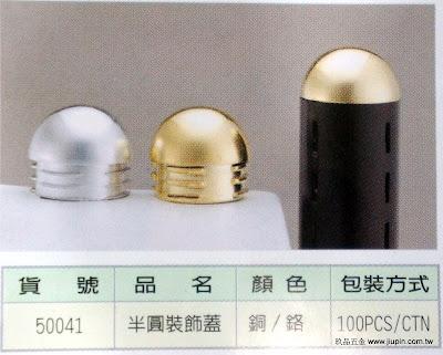 裝潢五金品名:50041-半圓裝飾蓋顏色:金/亮銀玖品五金