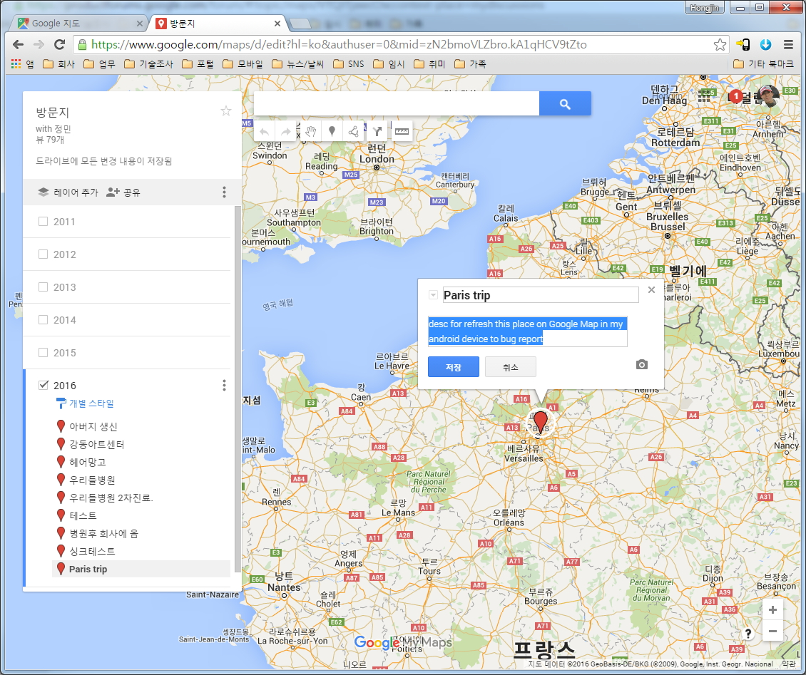 I Want To Add My Place In Google Map on