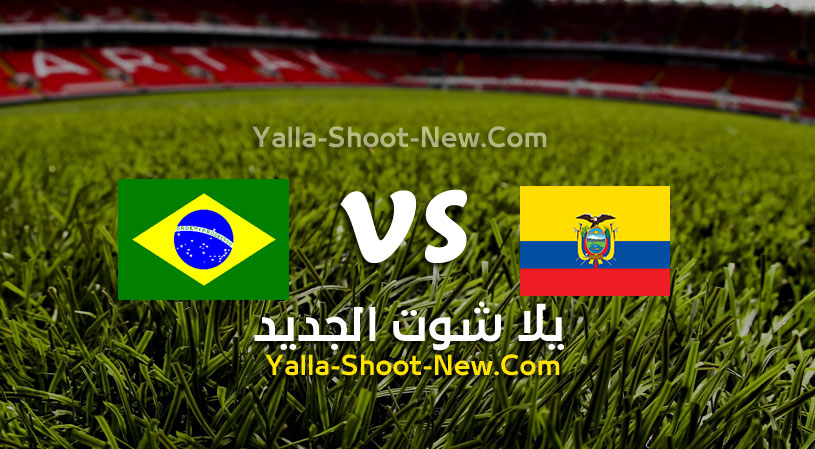 مباراة البرازيل و الإكوادور