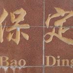 Baoding - Centre-ville historique (Chine)