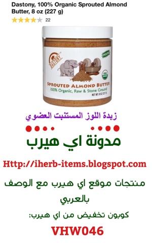 زبدة اللوز المستنبت العضوي من اي هيرب Dastony, 100% Organic Sprouted Almond Butter