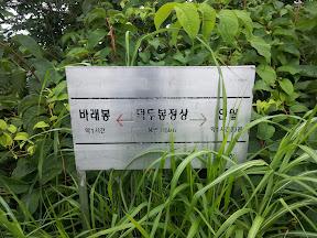 지리산 서북능선(성삼재-바래봉)