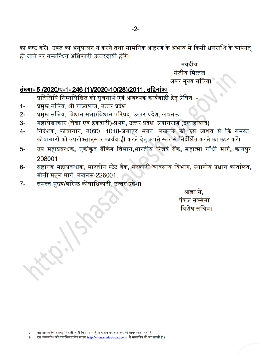 प्रदेश के कोषागारों में ई-पेमेण्ट लागू होने के फलस्वरूप आवश्यक निर्देश