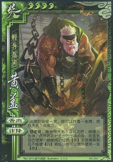 Huang Gai 3