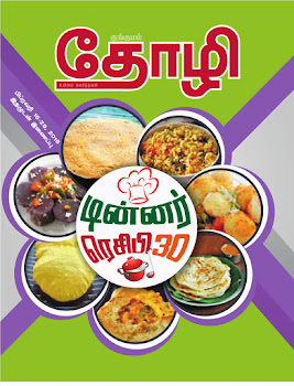 Tamil Recipes Cookbook - 30 Dinner Recipes