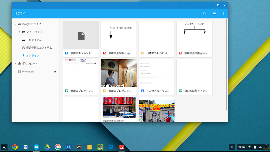 Screenshot 2015-05-30 at 12.57.39.png