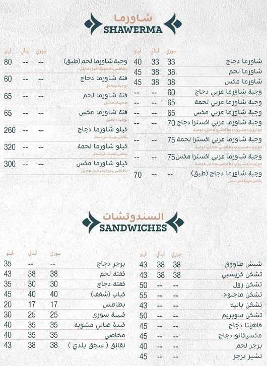 منيو مطعم ابو العز السوري