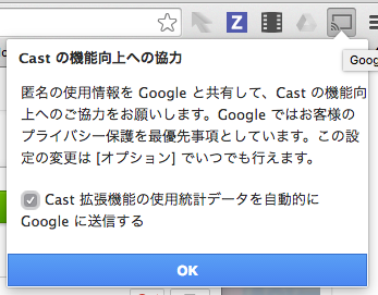 google_cast_agreement.png