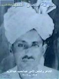 الأمير عبدوه عبدالكريم