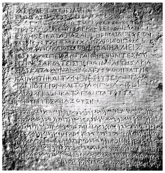 Η ελληνική επιγραφή  του Κανταχάρ στο Αφγανιστάν.