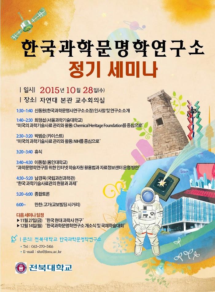 한국과학문명학연구소 10월 정기세미나 포스터.jpg