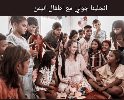 انجلينا واولاد الملوك السابعة