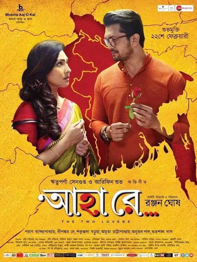 Aaha Re (2019) - আহা রে -  বাংলা মুভি রিভিউ