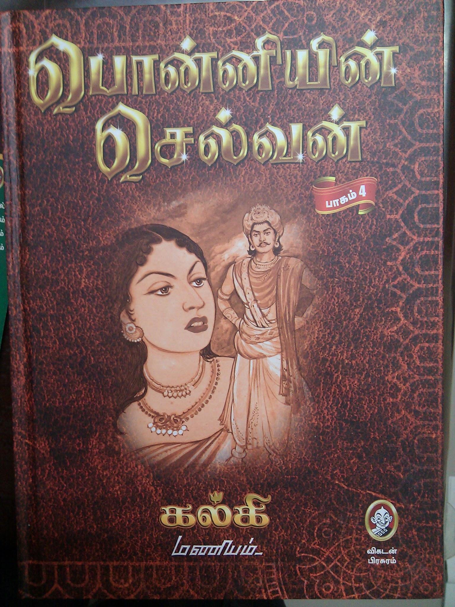 Project Madurai Ponniyin Selvan Pdf