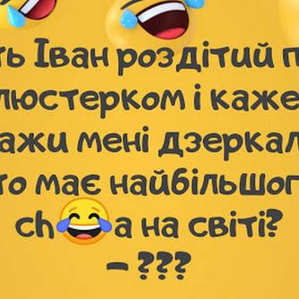 Українські сміхотульки 18+