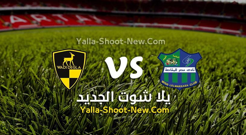 مباراة مصر المقاصة ووادي دجلة