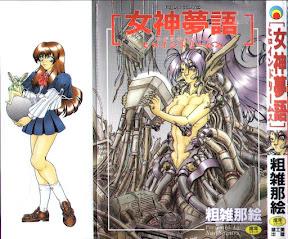 Megami Yumegatari -Heroine Dreams-