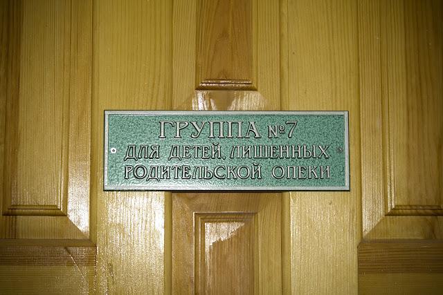 Дом ребенка № 1 Харьков 03.02.2012 - 25.jpg