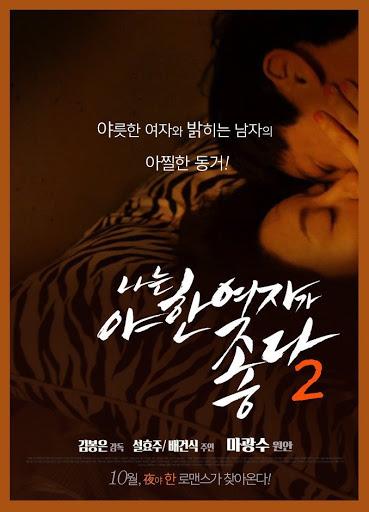 I Like Sexy Women 2 (2014) [เกาหลี]-[18+] [Soundtrack ไม่มีบรรยาย]