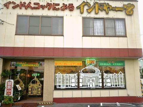 外観(【愛知県一宮市】インドや一宮店)