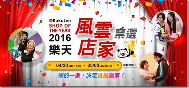 甘泉皿培牛樟菇-樂天2015年度風雲店家大賞票選活動