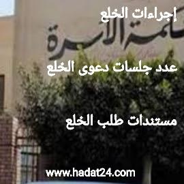 اجراءات الخلع في مصر