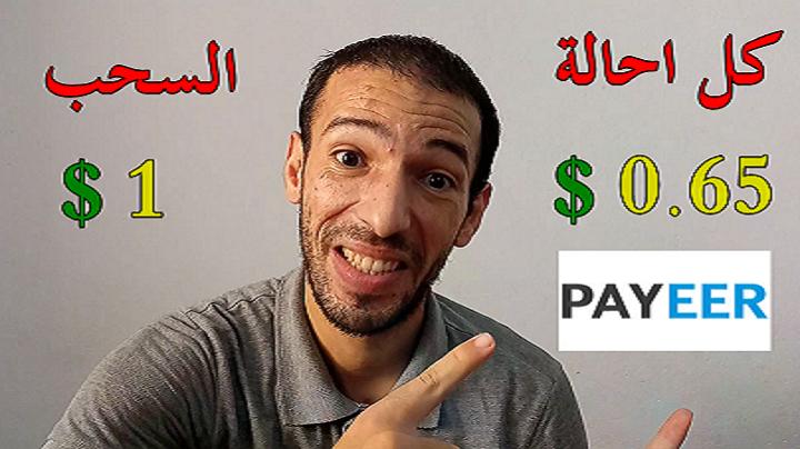 الربح من الانترنت كل احالة 0.65 دولار اثبات سحب عبر البايير 1 دولار الحد الادنى للسحب bestchange