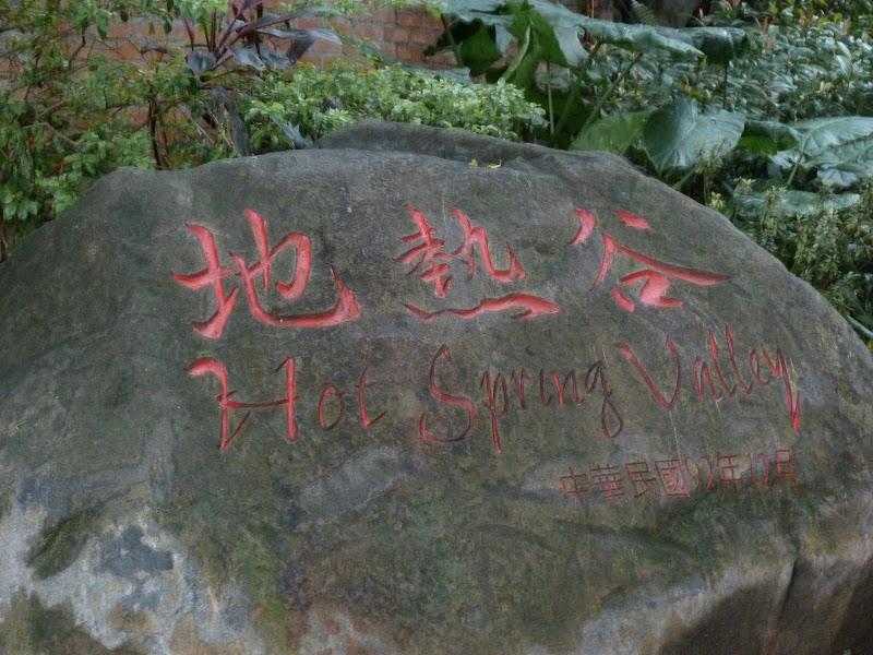 TAIWAN. Taipei Xin Beitou - P1110152.JPG