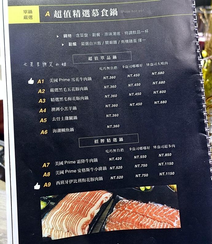 13 慕食極品和牛活海鮮平價鍋物