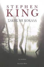 """""""Σάκος με κόκαλα"""" του Stephen King"""
