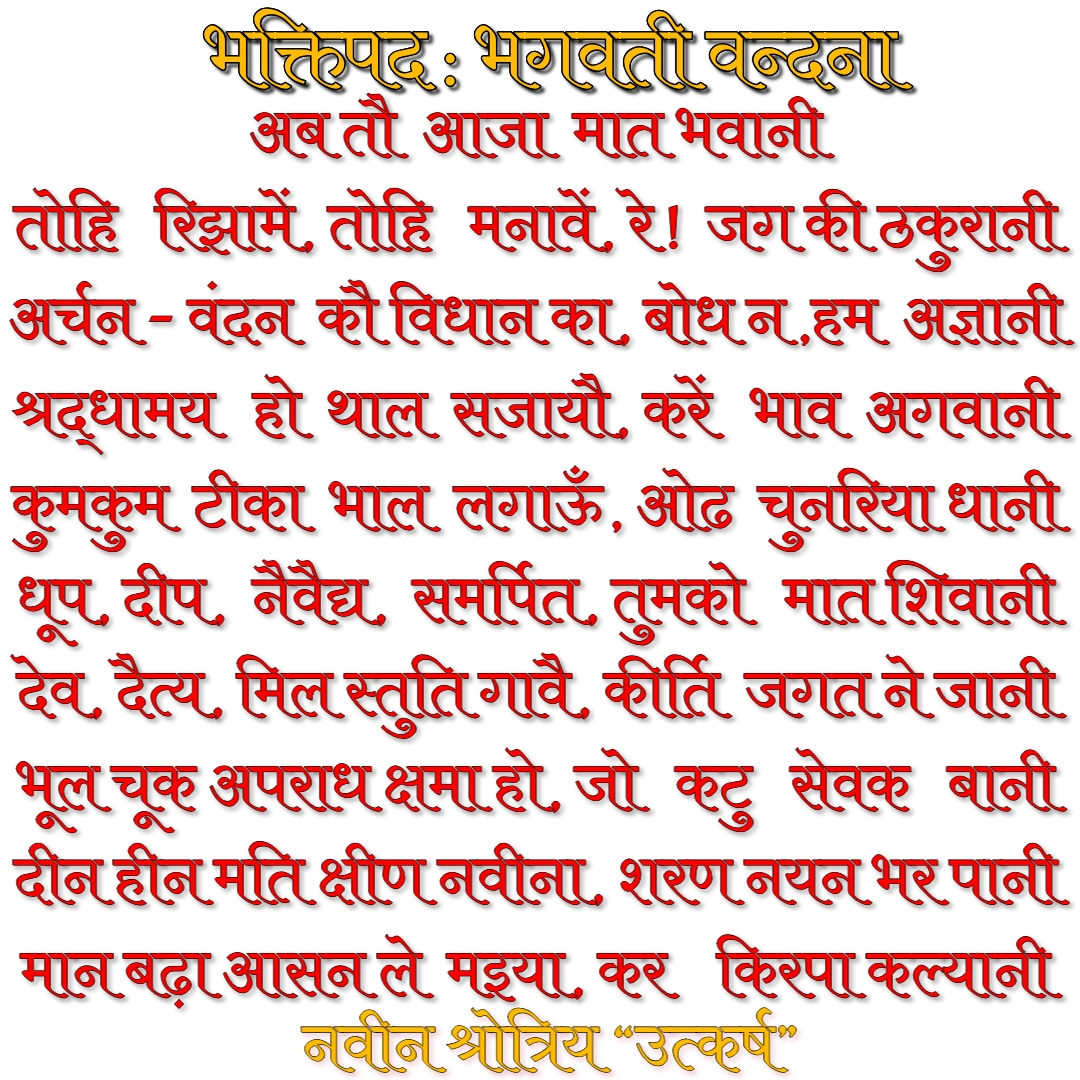 bhagwati pad bhajan