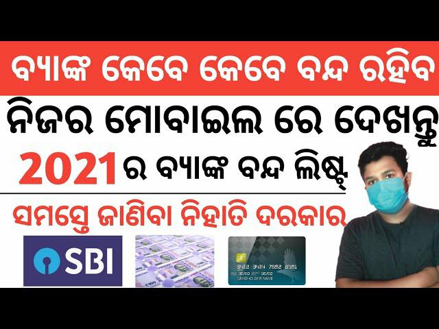 SBI Bank holidays list 2021