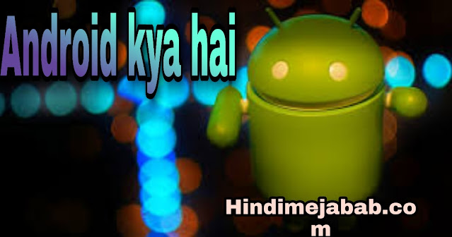 Android kya hai - meaning of android in hindi