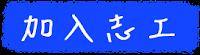 ☆ ☆ 招募志工 ☆ ☆