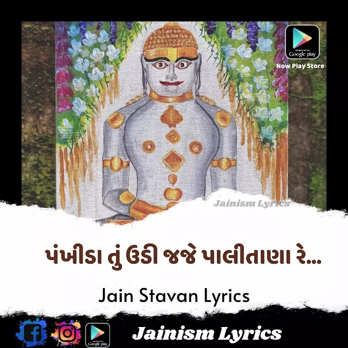 Pankhida Tu Udi Jaje Palitana Re Lyrics In Gujarati | Aadinath Bhagvan Geet Lyrics