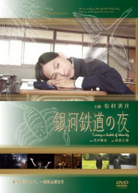[MOVIES] 銀河鉄道の夜 / I carry a ticket of eternity (2006)